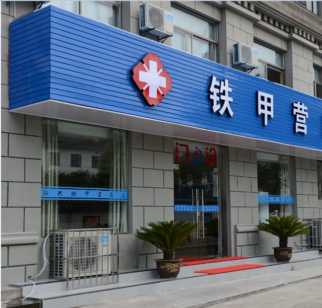 林志光诊所