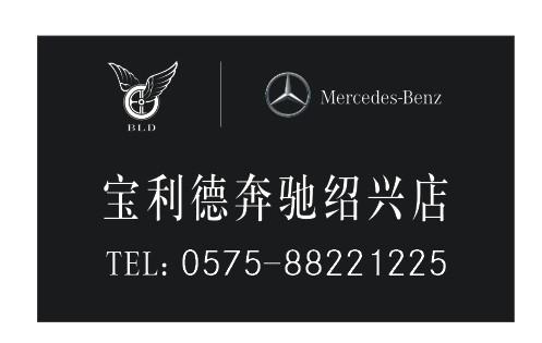 浙江越星汽车有限公司(宝利德奔驰绍兴店)