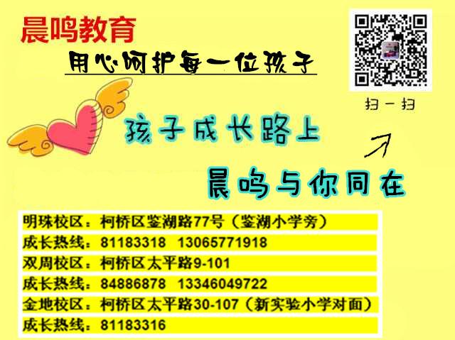 绍兴县晨鸣教育培训中心