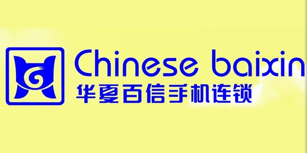 绍兴百信电子产品有限公司胜利路分公司
