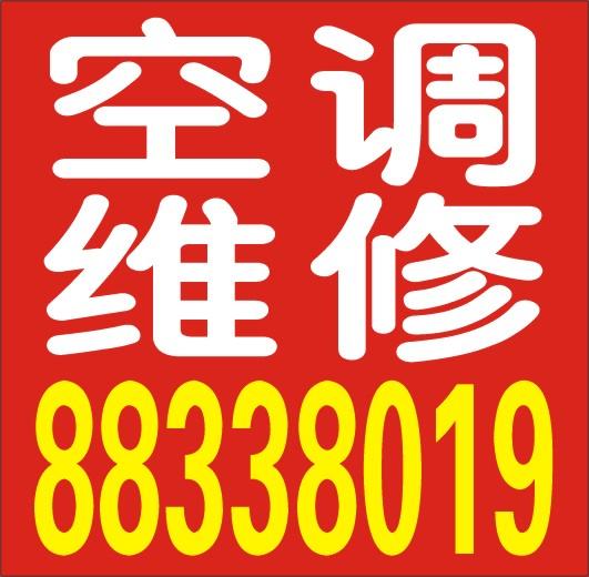 柯桥空调维修,空调拆装 加氟清洗 回收88338019(提供发票)