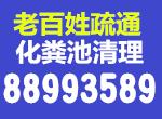 柯桥老百姓家政管道疏通 88993589(有发票)