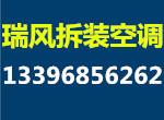柯桥瑞风空调拆装  维修加液13396856262(提供发票)
