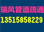 柯桥瑞风管道疏通13515858229(提供发票)