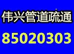 柯桥伟兴管道疏通,排污,管道清洗疏通,抽粪85020303