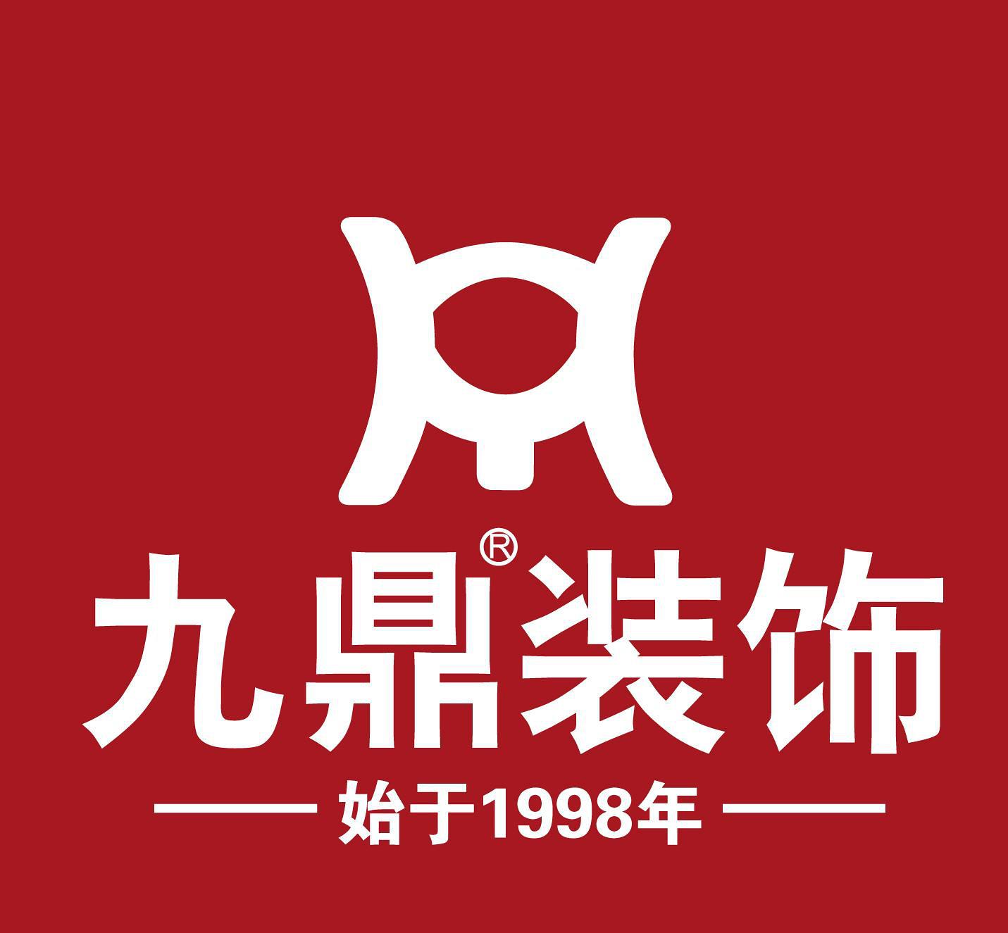 九鼎装饰股份有限公司绍兴县柯桥分公司