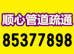 柯桥顺心管道疏通85377898,抽粪吸污(提供发票)