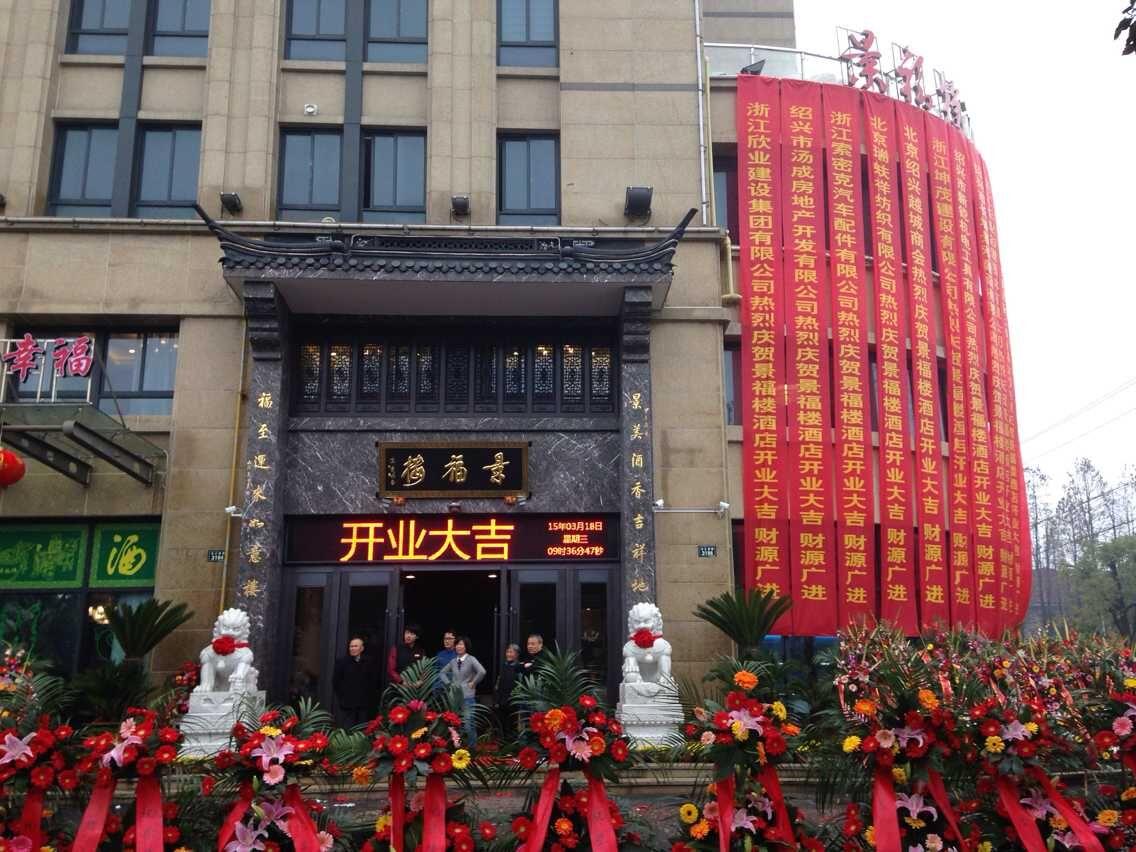 绍兴市越城区景福楼酒店