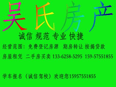 绍兴市越城区吴氏房屋信息服务部