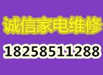 柯桥区空调维修、拆装、加液、洗衣机维修18258511288