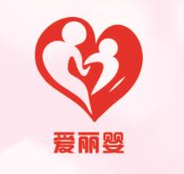 绍兴爱丽婴家政服务有限公司