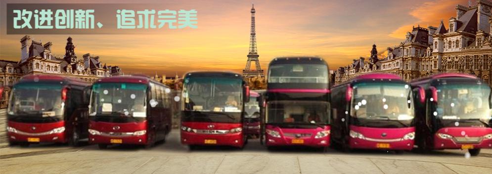 绍兴巴士旅游汽车服务有限责任公司