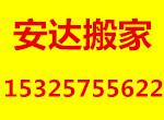 柯桥安达搬家公司15325755622,空调家具拆装(提供发票)