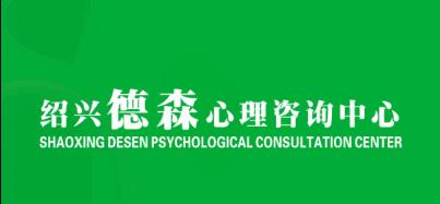 绍兴德森心理咨询中心-王越