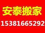 柯桥安泰搬家公司15381665292空调拆装 空调回收
