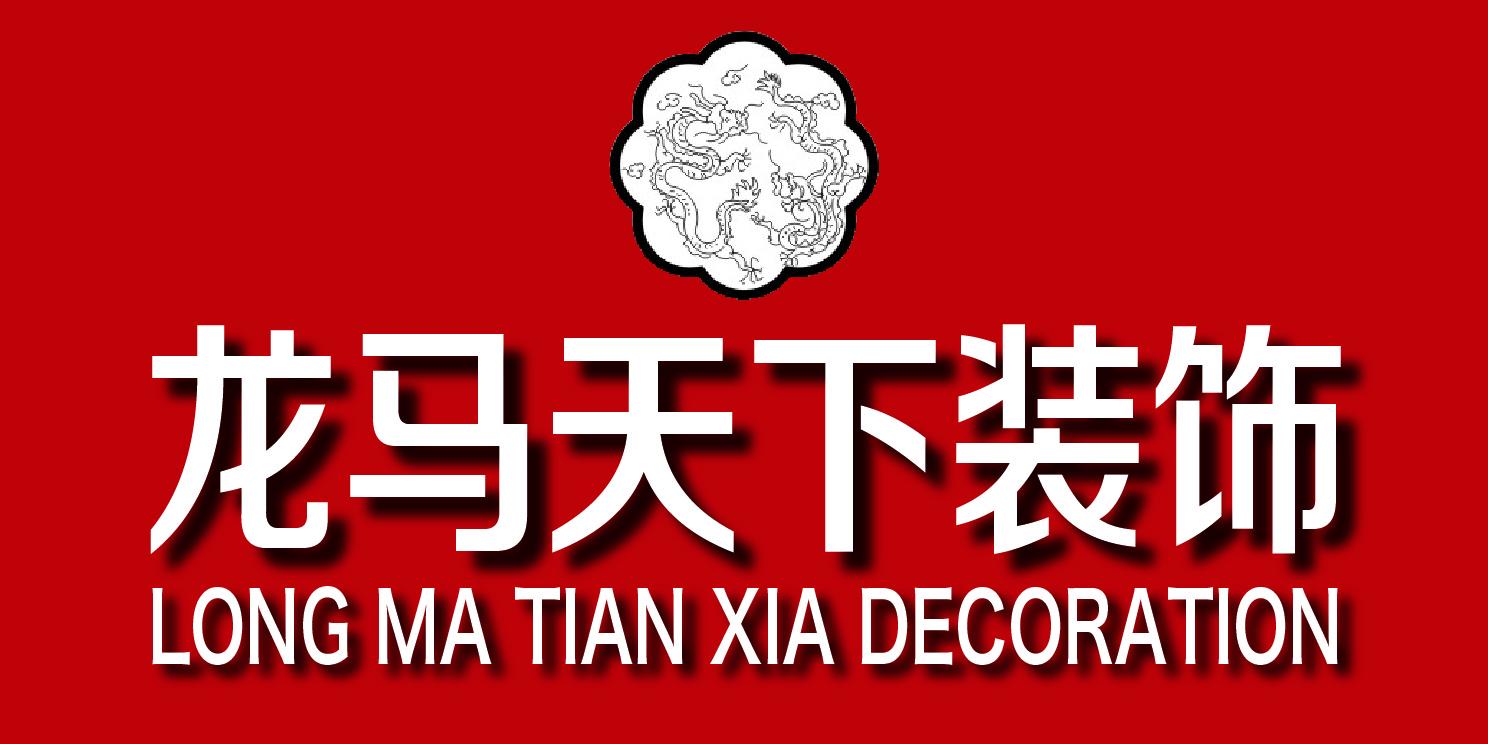 绍兴市龙马天下装饰设计有限公司