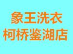 象王柯桥鉴湖店