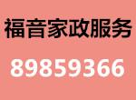 绍兴县福音家政服务有限公司