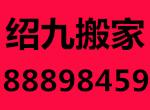 柯桥绍九搬家公司,空调拆装13957595316[提供发票]