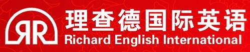 理查德国际英语