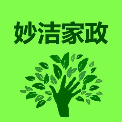 绍兴柯桥妙洁家政服务有限公司