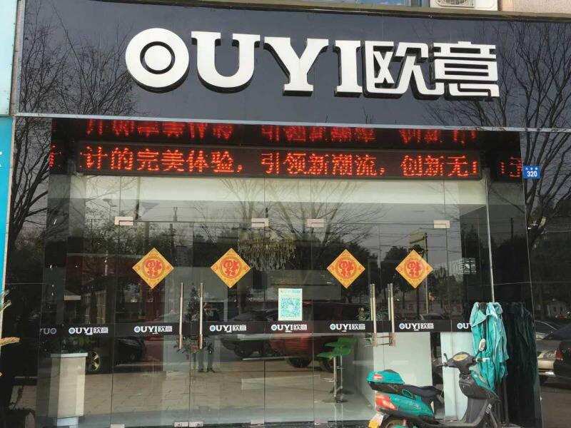 浙江欧意智能厨房股份有限公司