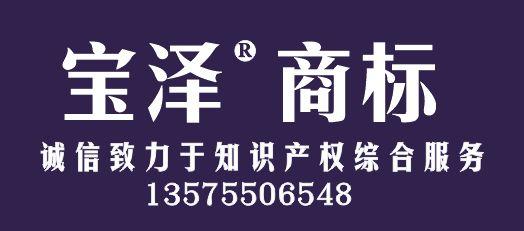 绍兴宝泽商标事务所有限公司