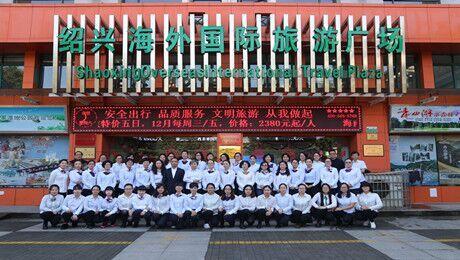 绍兴海外国际旅行社(仙人掌旅游在线L-ZJ-CJ00052)