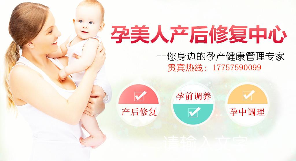 孕美人母婴健康