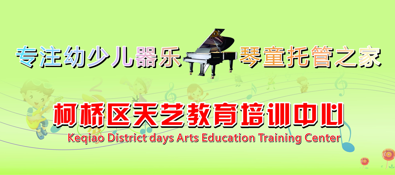柯桥区天艺教育培训中心