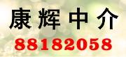 绍兴市越城区康辉房屋信息服务部