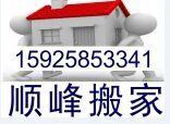 柯桥 袍江顺峰搬家 搬厂 长短途货运 空调移机