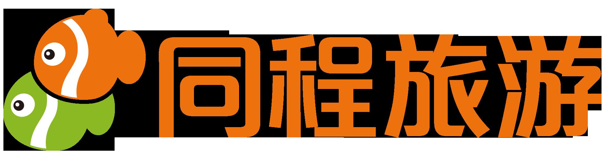 同程国际旅行社有限公司(绍兴分公司)