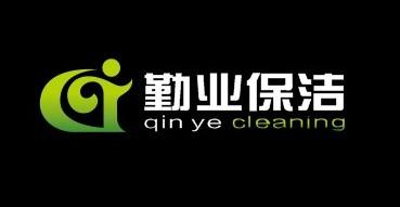 绍兴勤业保洁