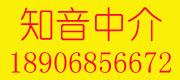 绍兴市越城区知音房屋信息服务部