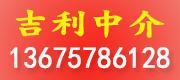 绍兴市越城区吉利房屋信息服务部