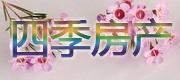 绍兴市越城区四季房产中介服务部