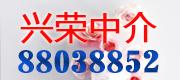 绍兴市袍江兴荣房屋中介服务部