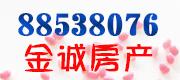 绍兴高新区金诚房产服务部