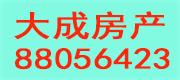 绍兴市越城区大成房屋信息服务部