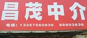 绍兴市越城区昌茂房屋信息服务部