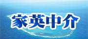 绍兴市越城区家英房屋信息服务部