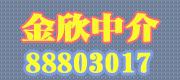 绍兴市越城区金欣房屋信息服务部