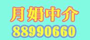 绍兴市越城区月娟房屋信息服务部