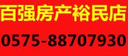 绍兴市柯桥百强房产中介裕民店
