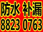 运福家政专业防水补漏 家具空调拆装 油烟机空调维修清洗