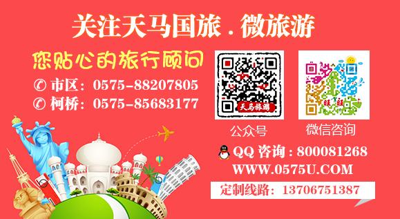 绍兴天马国际旅游有限公司(要旅游,找旺旺)