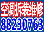 柯桥专业空调拆装、维修、清洗、加氟、回收8868 5118【提供发票】