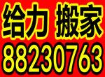 柯桥给力搬家公司8868 5118,空调家具拆装 空调维修回收【提供发票】