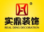 绍兴实鼎装饰设计工程有限公司